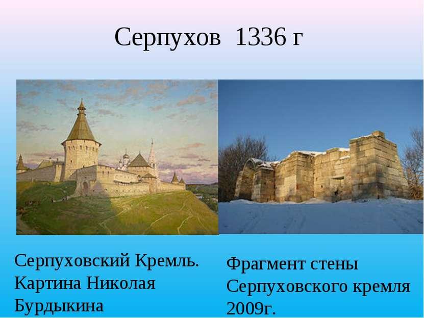 Серпухов 1336 г Фрагмент стены Серпуховского кремля 2009г. Серпуховский Кремл...