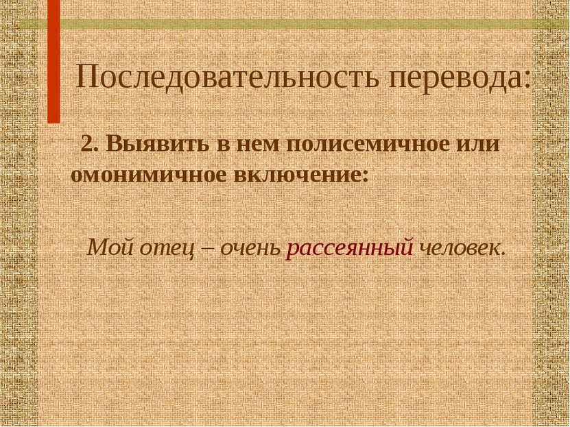 Последовательность перевода: 2. Выявить в нем полисемичное или омонимичное вк...