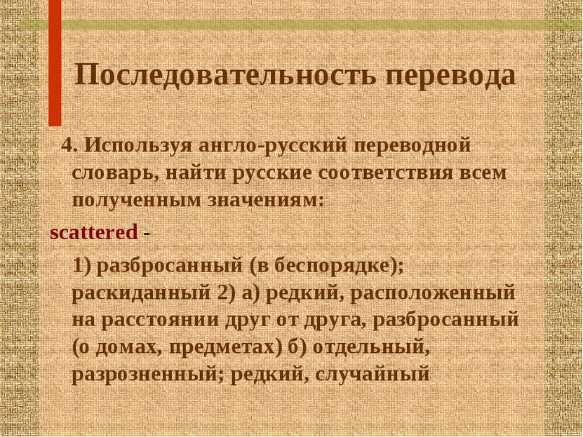 Последовательность перевода 4. Используя англо-русский переводной словарь, на...