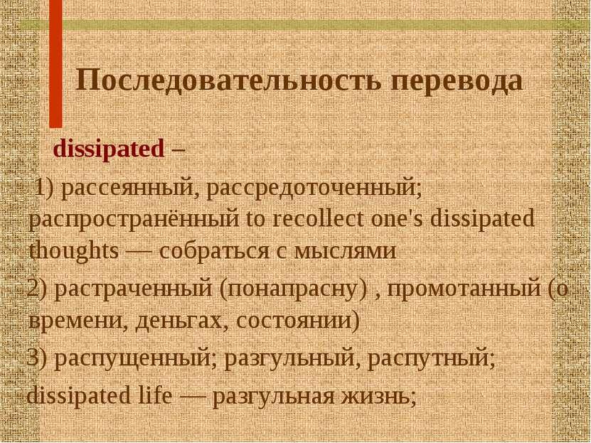 Последовательность перевода dissipated – 1) рассеянный, рассредоточенный; рас...