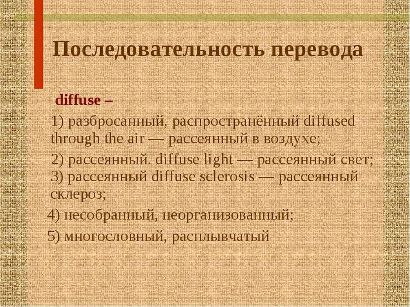 Последовательность перевода diffuse – 1) разбросанный, распространённый diffu...