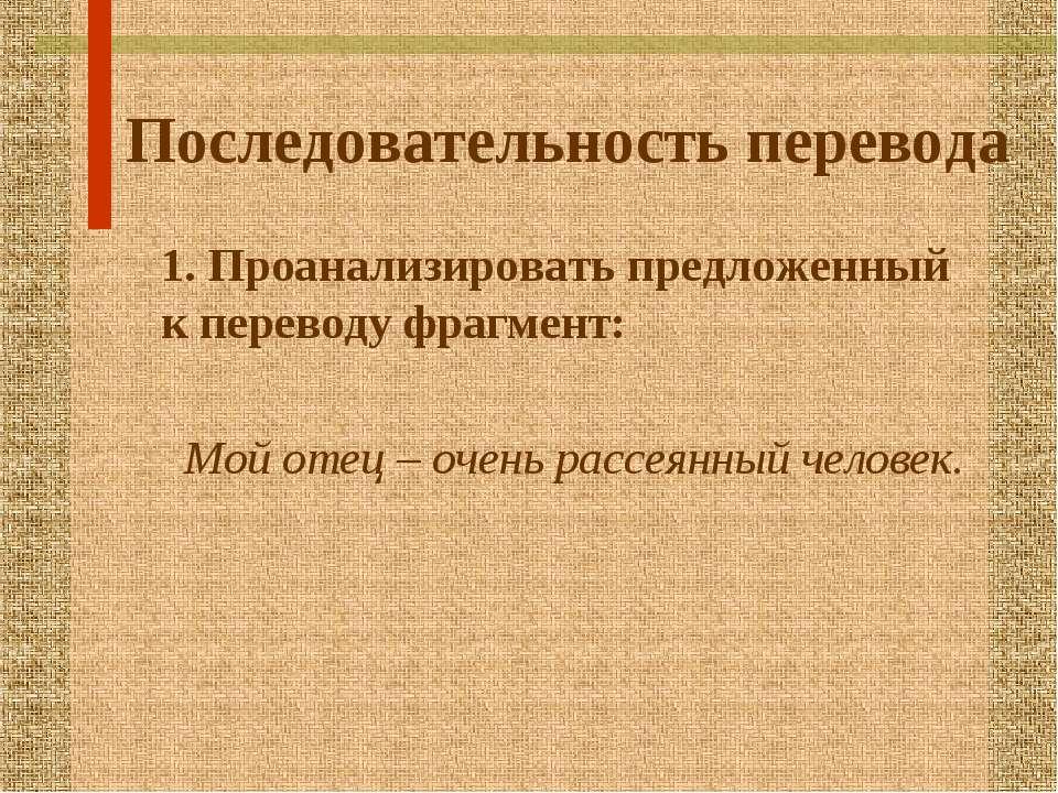 Последовательность перевода 1. Проанализировать предложенный к переводу фрагм...