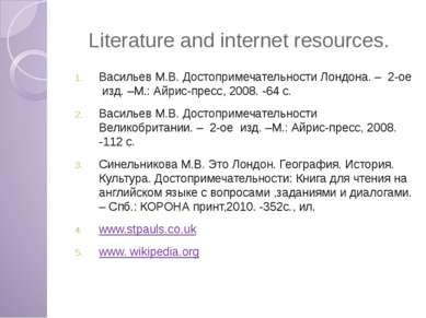 Literature and internet resources. Васильев М.В. Достопримечательности Лондон...