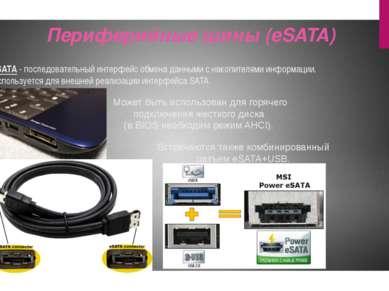 eSATA -последовательныйинтерфейсобмена данными с накопителями информации. ...