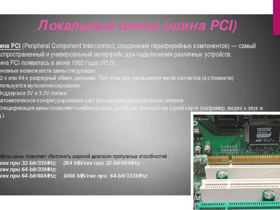 Шина PCI (Peripheral Component Interconnect, соединение периферийных компонен...