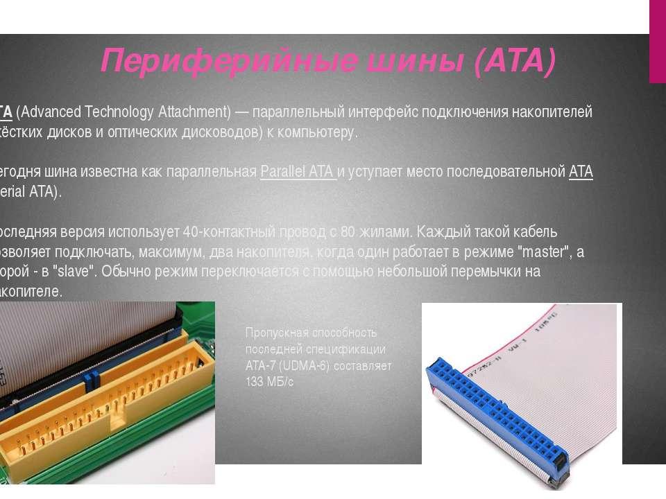 ATA (Advanced Technology Attachment)— параллельный интерфейс подключения нак...