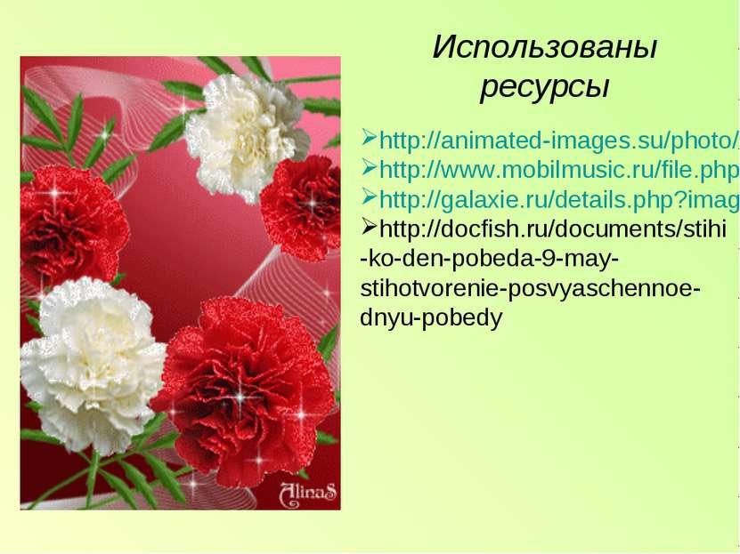 Использованы ресурсы http://animated-images.su/photo/animacija/cvety/krasnye_...
