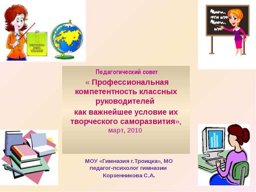 Педагогический совет « Профессиональная компетентность классных руководителей...