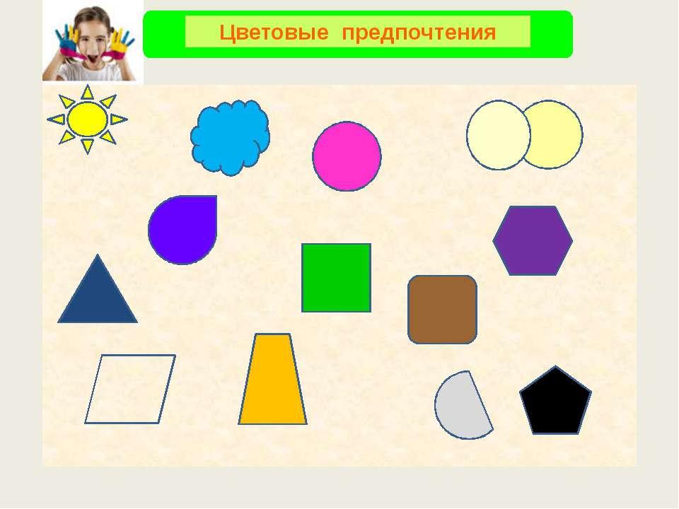 Цветовые предпочтения