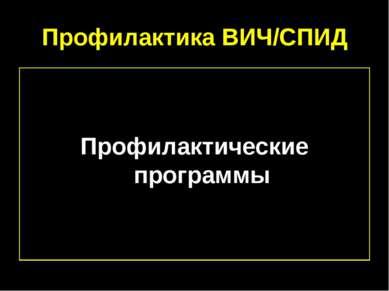 Профилактика ВИЧ/СПИД Профилактические программы PSI Central Asia