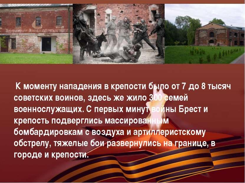 К моменту нападения в крепости было от 7 до 8 тысяч советских воинов, здесь ж...