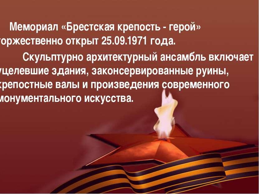 Мемориал «Брестская крепость - герой» торжественно открыт 25.09.1971 года. Ск...