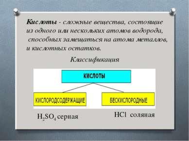 Кислоты- сложные вещества, состоящие из одного или нескольких атомов водород...