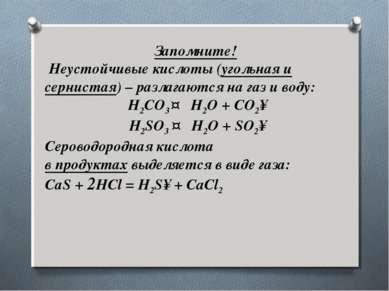 Запомните! Неустойчивые кислоты (угольная и сернистая) – разлагаются на газ...