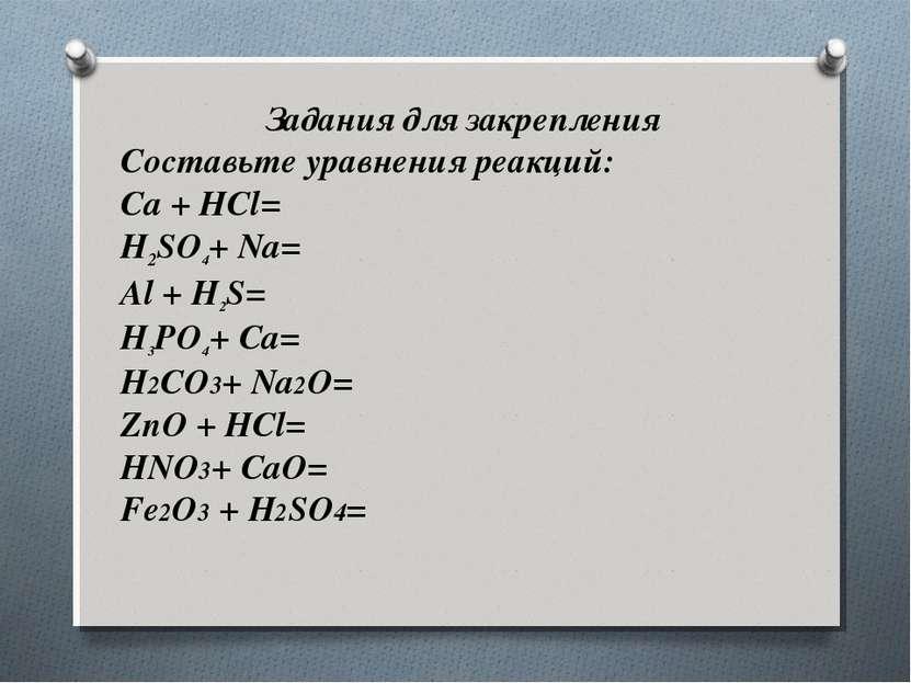 Задания для закрепления Составьте уравнения реакций: Ca + HCl= H2SO4+ Na= Al ...