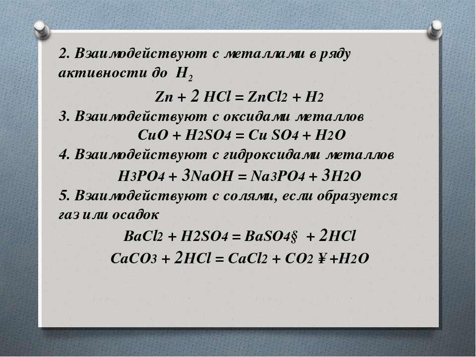 2. Взаимодействуют с металлами в ряду активности доH2 Zn + 2 HCl = ZnCl2 +...