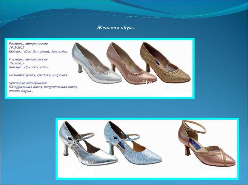 Женская обувь. «Натали» «Лада» «Роксолана»