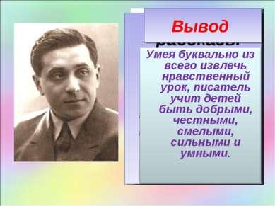 Михаил Зощенко родился 29 июля 1895 года в Петербурге, в небогатой семье. В с...