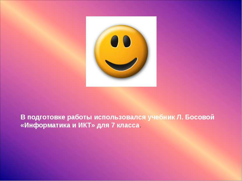 В подготовке работы использовался учебник Л. Босовой «Информатика и ИКТ» для ...