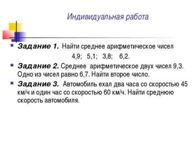 Индивидуальная работа Задание 1. Найти среднее арифметическое чисел 4,9; 5,1;...