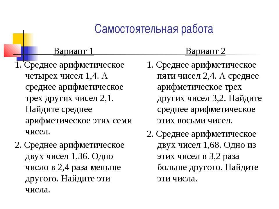 Самостоятельная работа Вариант 1 1. Среднее арифметическое четырех чисел 1,4....
