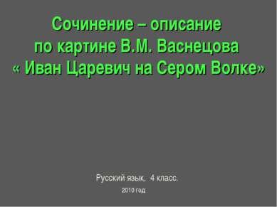 Сочинение – описание по картине В.М. Васнецова « Иван Царевич на Сером Волке»...