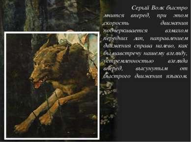 Серый Волк быстро мчится вперед, при этом скорость движения подчеркивается вз...