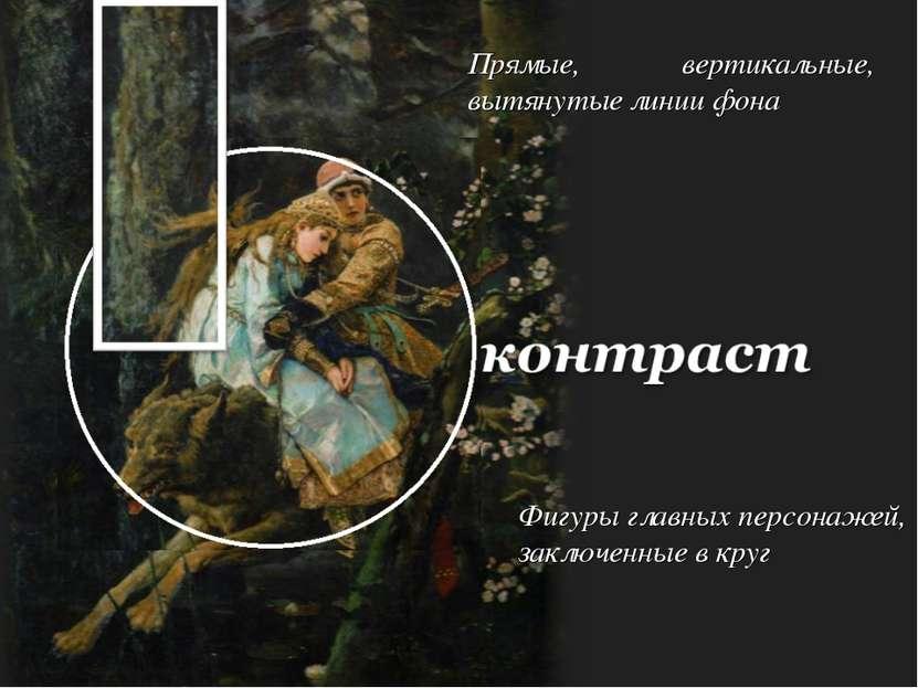 контраст Фигуры главных персонажей, заключенные в круг Прямые, вертикальные, ...