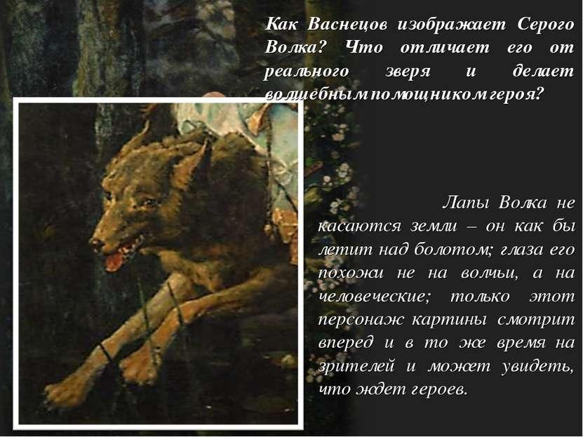Лапы Волка не касаются земли – он как бы летит над болотом; глаза его похожи ...