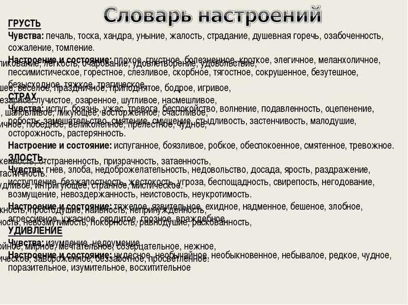 РАДОСТЬ Чувства: восторг, восхищение, ликование, легкость, очарование, удовле...