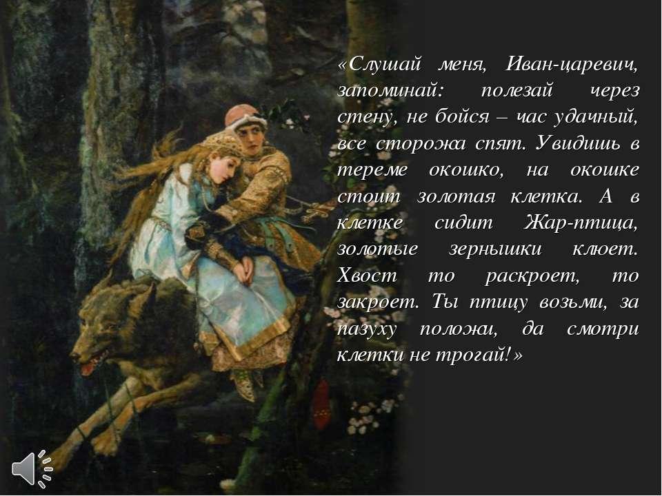 «Слушай меня, Иван-царевич, запоминай: полезай через стену, не бойся – час уд...