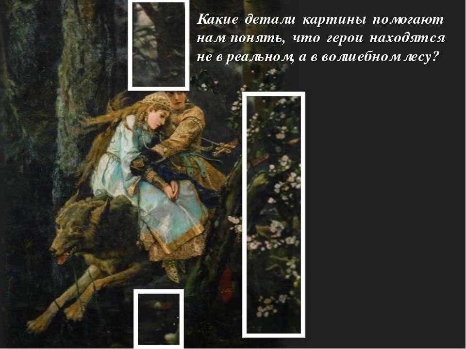 Какие детали картины помогают нам понять, что герои находятся не в реальном, ...