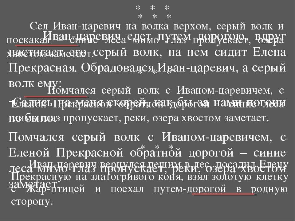 * * * Сел Иван-царевич на волка верхом, серый волк и поскакал – синие леса ми...