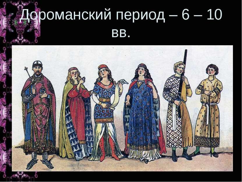 Дороманский период – 6 – 10 вв.