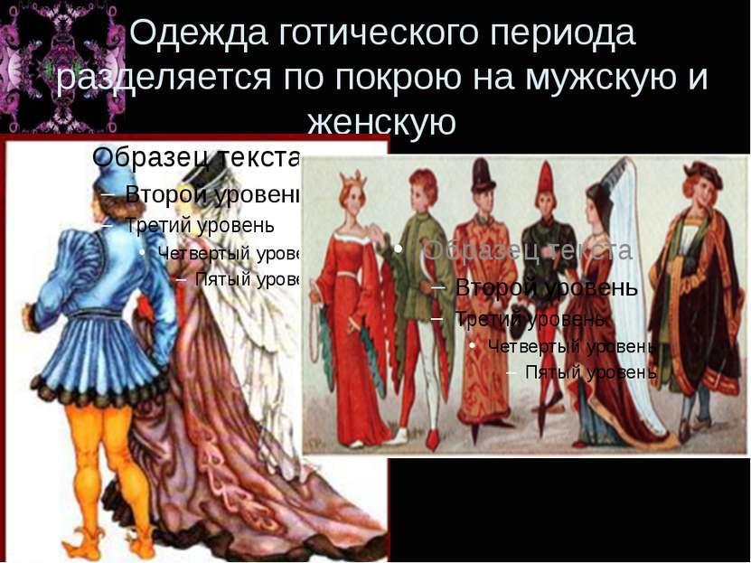 Одежда готического периода разделяется по покрою на мужскую и женскую