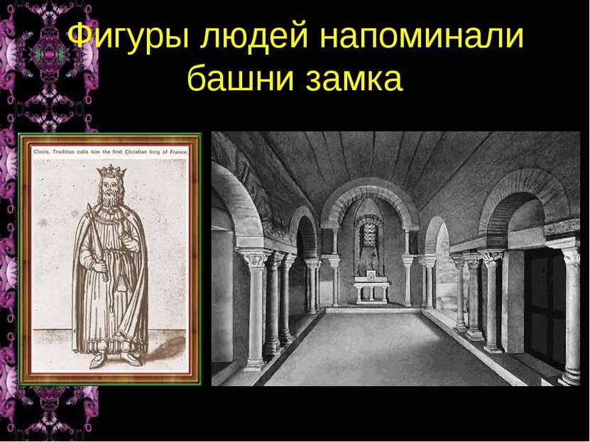 Фигуры людей напоминали башни замка