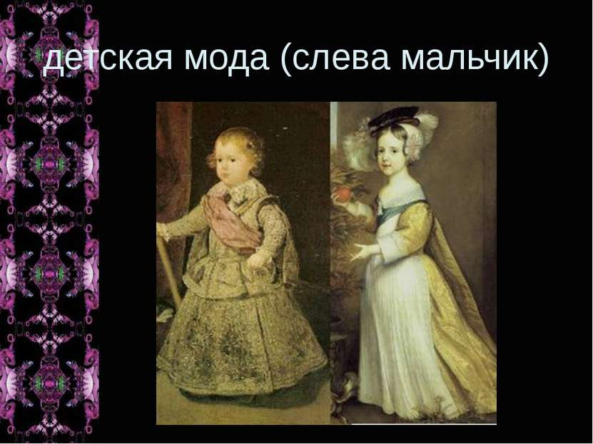 детская мода (слева мальчик)