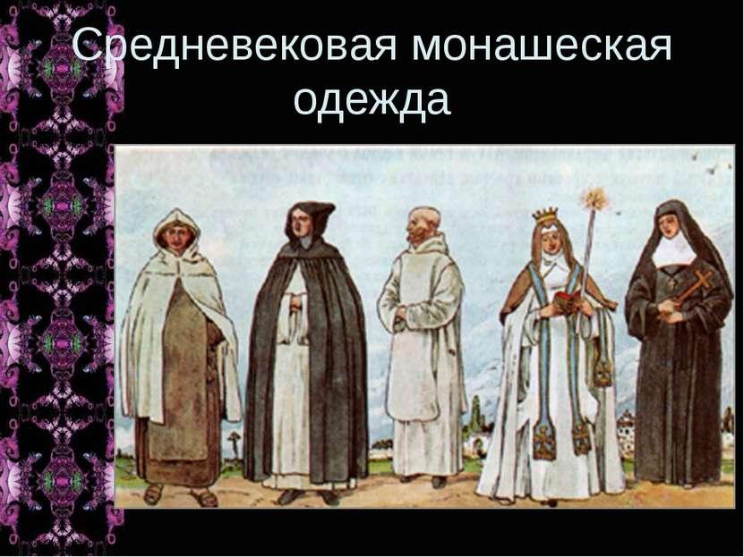 Средневековая монашеская одежда