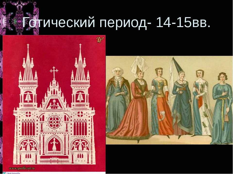 Готический период- 14-15вв.