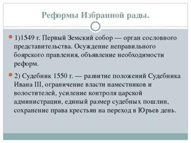 Реформы Избранной рады. 1)1549г. Первый Земский собор— орган сословного пре...