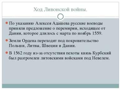 Ход Ливонской войны. По указанию Алексея Адашева русские воеводы приняли пред...