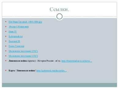Ссылки. File:Иван Грозный. 1883-1884.jpg Фёдор I Иоаннович Иван IV Kolomensko...