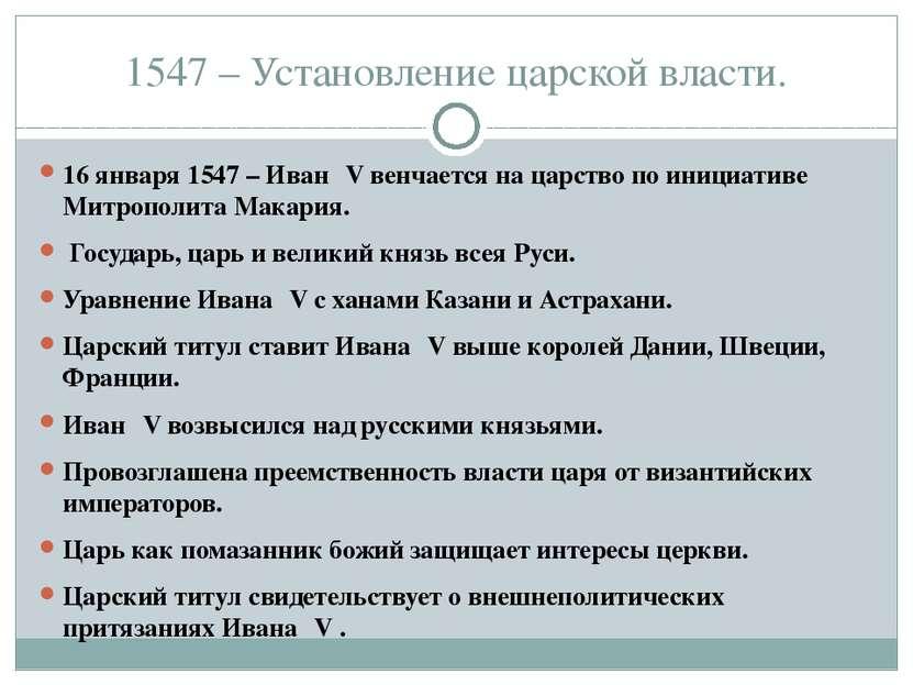 1547 – Установление царской власти. 16 января 1547 – Иван ΙV венчается на цар...