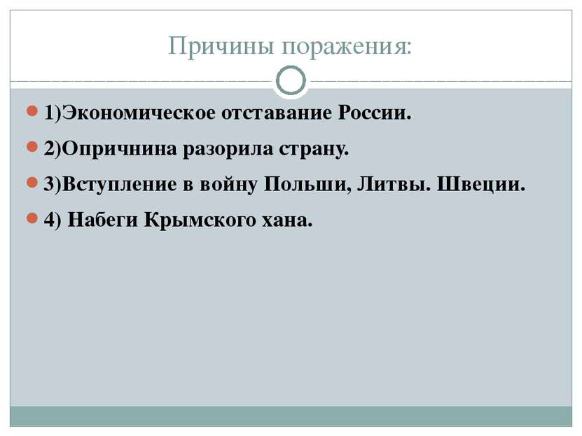 Причины поражения: 1)Экономическое отставание России. 2)Опричнина разорила ст...