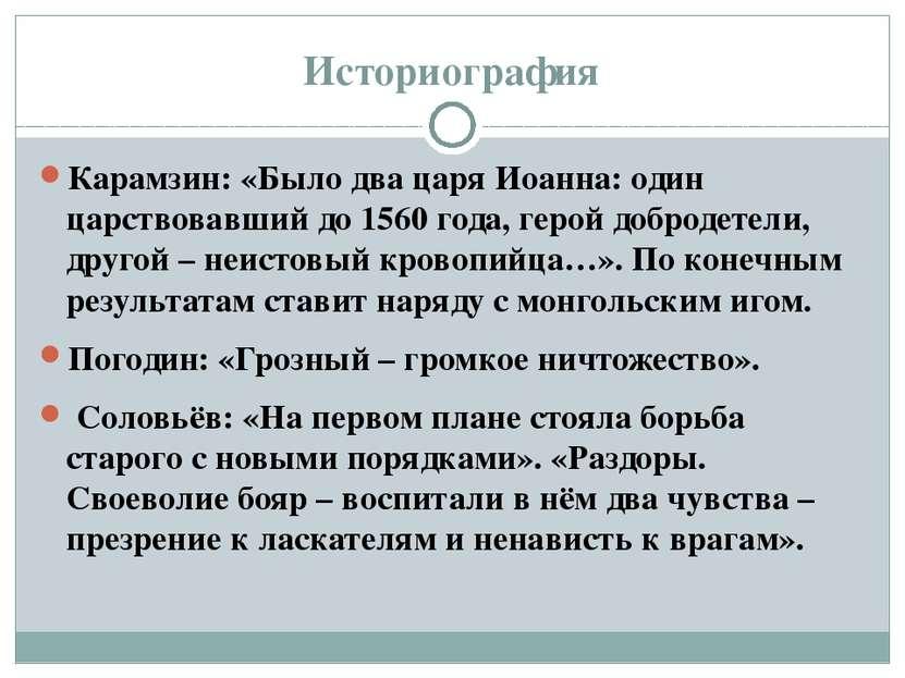 Историография Карамзин: «Было два царя Иоанна: один царствовавший до 1560 год...