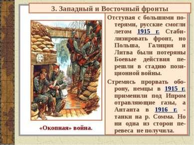 Отступая с большими по-терями, русские смогли летом 1915 г. Стаби-лизировать ...