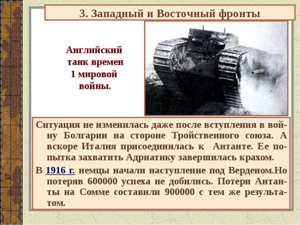 Английский танк времен 1 мировой войны. Ситуация не изменилась даже после вст...