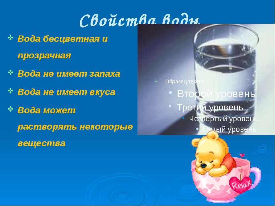 Свойства воды Вода бесцветная и прозрачная Вода не имеет запаха Вода не имеет...