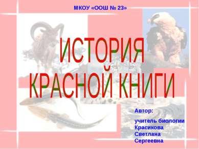 МКОУ «ООШ № 23» Автор: учитель биологии Красикова Светлана Сергеевна