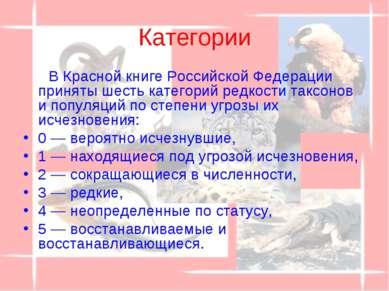 Категории В Красной книге Российской Федерации приняты шесть категорий редкос...